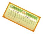 館内利用券800円分プレゼント